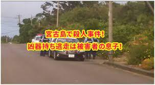須賀川 殺人 事件 犯人 名前