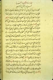 islamic medical manuscripts medical monographs gallery ms a 88 ii fol 1b
