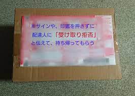 日本 郵便 受取 拒否