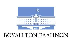 Αποτέλεσμα εικόνας για βουλή των ελλήνων