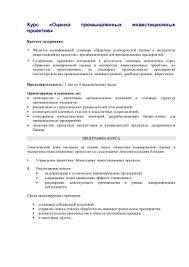 Темы дипломных работ  Курс Оценка промышленных инвестиционных проектов