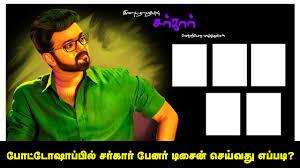 Flex Design In Photoshop Tutorial How To Create Sarkar Flex Design In Photoshop Tutorial In Tamil Psd 11 Maran Tech