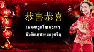 เพลงจีนฉลองตรุษจีน ♫ เพลงอวยพรตรุษจีน 2564 มีแต่ เฮง เฮง เฮง - YouTube