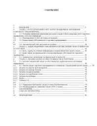 Синтетический и аналитический учет материалов и контроль за их  Бухгалтерский учет аудит и анализ на примере торгового предприятия Диплом диплом по бухгалтерскому учету и аудиту