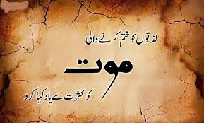 Islamic Quotes About Death In Urdu Quotes Pinterest Islamic Gorgeous Urdu Quotes About Death