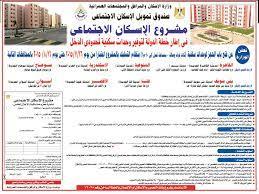 الصفحة الرئيسية - اعلانات الوحدات السكنية