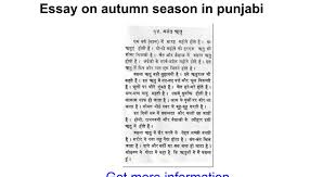 essay on autumn season in punjabi google docs