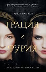 <b>Грация и</b> фурия скачать книгу автора <b>Трейси Бэнгхарт</b> : скачать ...