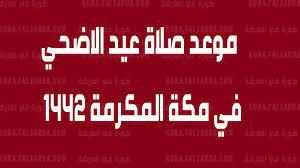 الان.. موعد صلاة عيد الاضحي في مكة المكرمة 1442   تعرف علي وقت صلاة العيد  في السعودية - كورة في العارضة