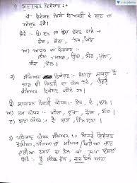Visheshan In Punjabi