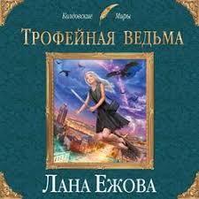 Книга <b>Трофейная ведьма</b> Лана <b>Ежова</b> купить от 265 руб., скачать ...