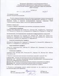 Методическая работа педагогов  локальными нормативными документами по промежуточной и государственной итоговой аттестации производственной профессиональной практике курсовому и