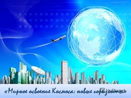 Презентация на тему Мирное освоение Космоса новые горизонты  1 Мирное освоение Космоса новые горизонты