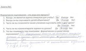 Портфолио отчет В презентация f практика в школе 1 коучинг мой анкета 1 jpeg