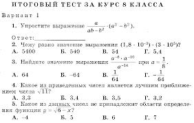Контрольные работы по алгебре класс hello html 56faf736 png