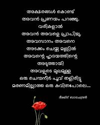 Deekshidbalachandran Verukkapettavante Viplavam