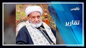 وفاة أشهر علماء اليمن المعاصرين ورمز الإجماع القاضي محمد بن إسماعيل العمراني  | تقرير: صفاء عصام - YouTube