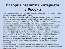 Презентация История интернета скачать презентации по Информатике История развития интернета в России Как известно моментом с которого начина