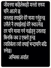 A True Quote In Nepali Quotes True Quotes Nepali Love Quotes