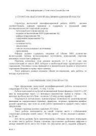 Оформление Диплома и Курсовой методические указания по  Оформление Диплома и Курсовой методические указания по делопроизводству скачать бесплатно требования методические указания норматив расчеты формулы