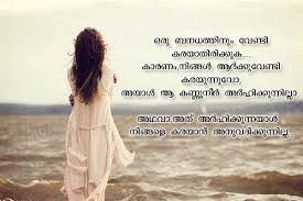 Malayalam Love Quotes For Facebook Whatsapp Malaylam Love Dp For Stunning Love Messages In Malayalam With Pictures