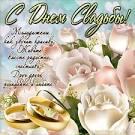 Свадебные поздравления в стихах для жениха