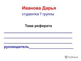 Презентация на тему Образец презентации сопровождения защиты  2 Иванова Дарья студентка группы Тема реферата