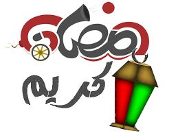 images?q=tbn:ANd9GcTRlB6QStU9 V2uyVcJfMDWwn7uhQt2AIvzCL3LVBUowdELQ8xipA - عکس و استیکر ماه رمضان 96 / استیکر تلگرام ماه رمضان