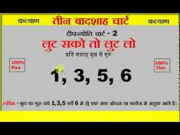 Kalyan Daily 4 Ank Life Time Chart Kalyan Life Time Chart Wednesday To Thusday Pakvim Net
