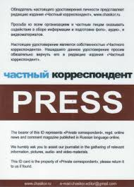 - Krasotkin Correspondent 2015-2020 jpg Commons Card 02 File Press Wikimedia private Aleksandr