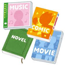 漫画・小説・音楽・映画のイラスト | かわいいフリー素材集 いらすとや