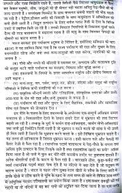 fair political resume in hindi also resume sample for teacher in   captivating political resume in hindi additional hindi essay on indira gandhi