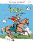 Солдат 1812 года раскраска