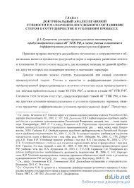 Досудебное соглашение о сотрудничестве сторон в уголовном процессе   Досудебное соглашение о сотрудничестве сторон в уголовном процессе Российской Федерации доктрина законодательная техника