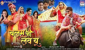 balam ji love you bhojpuri