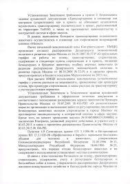 Пишем жалобу на Главное контрольное управление г Москвы по жалобе  Направить в Главное контрольное управление г Москвы представление об устранении нарушений закона и повторном рассмотрении моего заявления