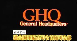 「1947年 - GHQ macarthur」の画像検索結果