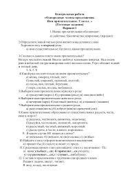 контрольная работа класс Контрольная работа Однородные члены предложения Имя прилагательное