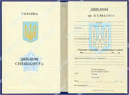Образцы всех дипломов которые мы продаем Большой выбор дипломов  Диплом специалиста ВУЗов Украины образца 1995 1999 годов