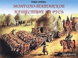 Картинки по запросу Монгольское нашествие на Русь фото