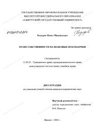 Диссертация на тему Право собственности на полезные ископаемые  Диссертация и автореферат на тему Право собственности на полезные ископаемые научная