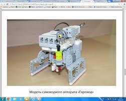 Дипломная работа Организация проектной деятельности по робототехнике  hello html 2f3c3b4f png