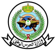 صور شعار الحرس الوطني السعودي جديدة – هيا