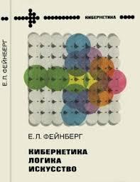 Логика Книги по философии Библиотека философа ПлатонаНет ex  Фейнберг Е Л Кибернетика логика искусство
