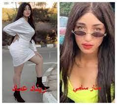 """القبض علي فتاتين من فتيات التيك توك """" ريناد عماد """" و """" منار سامي """""""