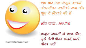 funny photo in hindi facebook picture