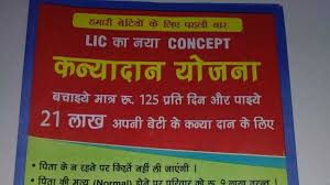 Lic Kanyadan Policy Detail There Is No Such Plan Says