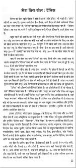essay on my favorite sport tennis in hindi language