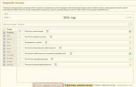 Новое в версии  Контроль правильности учета выполняется для разделов учета расчеты с поставщиками расчеты с покупателями курсовые разницы номенклатура без спецификации
