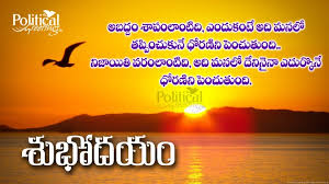 Good Morning Quotes Inspirational In Telugu Best Of Good Morning Inspirational Telugu Quotes About Life Images Latest